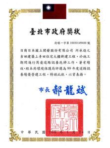 commendation_02