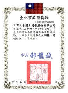 commendation_01